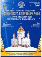 Рождественские концерты Кубанского казачьего хора и хора Московского Сретенского монастыря (2 DVD)