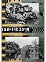 Боевой киносборник 11-12