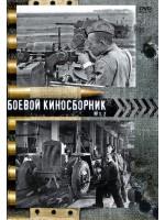 Боевой киносборник 1-2