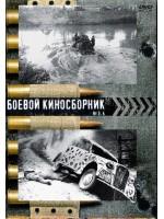Боевой киносборник 3-4
