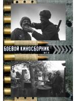 Боевой киносборник 7-8
