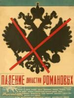 Падение Династии Романовых. Монтаж исторических документов