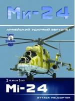 Ми-24. Армейский ударный вертолёт