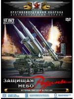 Защищая небо Родины... История отечественной ПВО