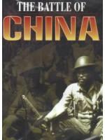 Битва за Китай / The Battle Of China