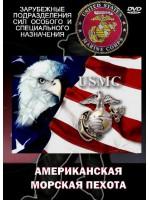 Американская морская пехота / USMC
