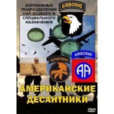 Американские десантники / U.S. Airborne