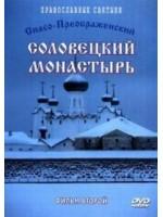 Спасо-Преображенский Соловецкий монастырь. Фильм второй