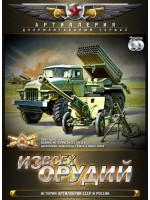 Из всех орудий (2 DVD)