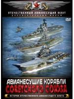 Авианесущие корабли Советского Союза