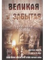Великая и забытая. 1914-1918 (8 DVD)