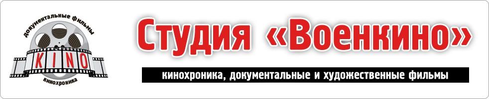"""Киностудия """"Военкино"""" на сайте BattleFront.ru"""
