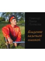 """Семинар Павла Полякова """"Владение казачьей шашкой"""""""