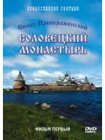 Спасо-Преображенский Соловецкий монастырь. Фильм первый