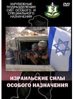 Израильские силы особого назначения / Israel Special Force