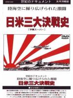 Японская военная кинохроника: Императорский Флот и Императорская Авиация во 2-й Мировой войне