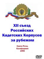 XII съезд Российских Кадетских Корпусов за рубежом