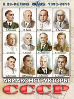 Авиаконструкторы СССР (3 DVD)
