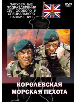 Королевская морская пехота / Royal Marines