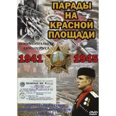 Парады на Красной Площади. 1941, 1945