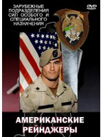 Американские рейнджеры / U.S. Rangers