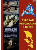 Русская революция в цвете