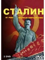 Сталин: от революции до сверхдержавы