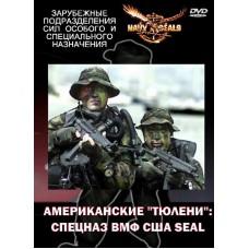 Американские «тюлени»: спецназ ВМС США / U.S. Navy Seals