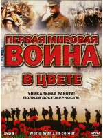 Первая Мировая война в цвете / World War I in Colour (2 DVD)
