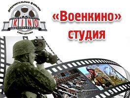 Киностудия «Военкино»